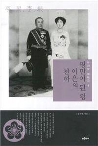 [BOOK]조선도...일본도...타향일 뿐이었다