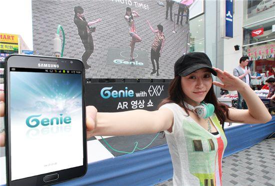 KT는 지난 29일 대전 은행동 으능정이거리에서 '지니 AR(Augmented Reality, 증강현실) 영상쇼'를 열었다고 밝혔다.