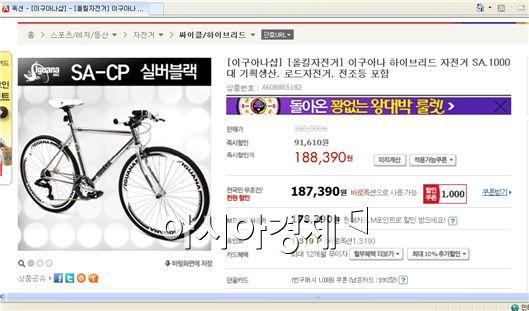 ▲ 30일 오전 10시부터 선착순으로 판매될 예정이었던 옥션의 기획상품 '올킬 자전거'