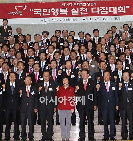 [포토] 주먹쥔 새누리당 총선 당선자들