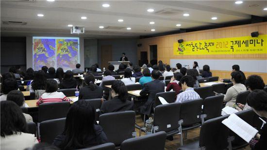 서울동화축제 국제세미나