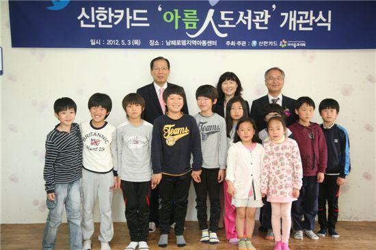 신한카드, 남해에 '아름인 도서관' 개관