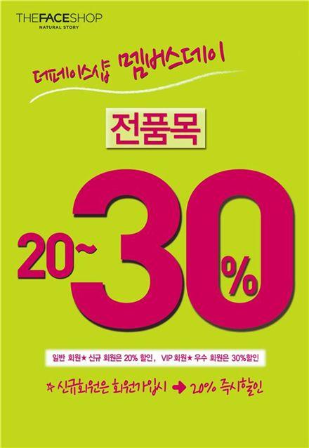 더페이스샵, '멤버스데이' 전품목 20~30% 할인