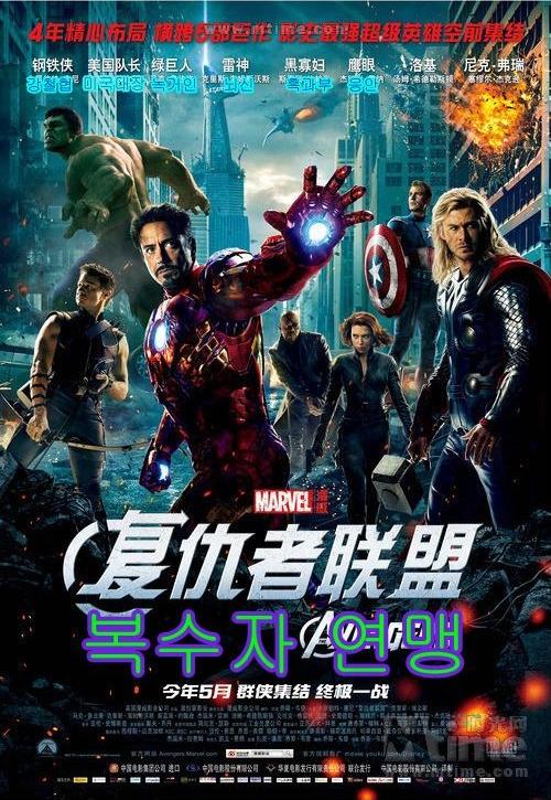 어벤져스 중국 포스터.