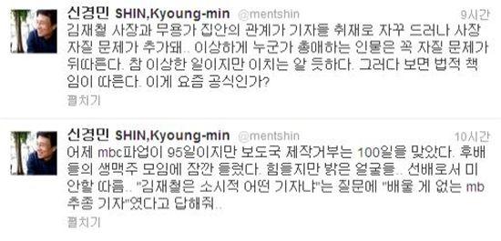 0 신경민 민주통합당 대변인 트위터 @mentshin