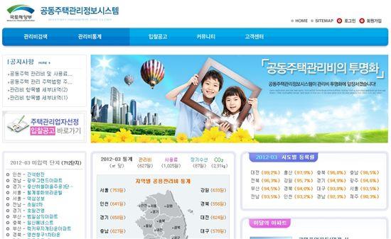 공동주택관리정보시스템(www.k-apt.net)