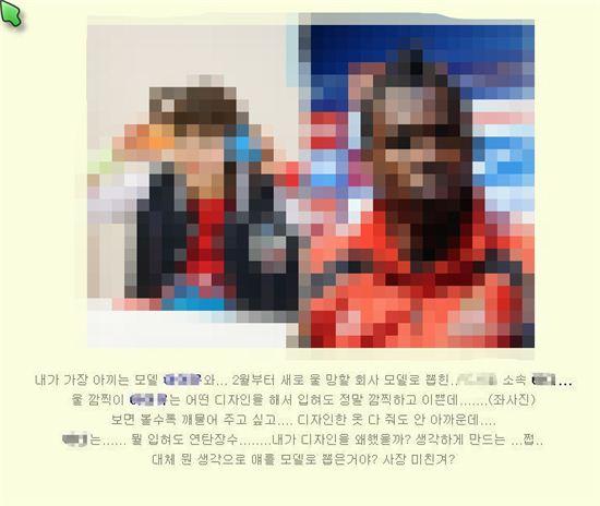 """흑인 축구선수에게 """"연탄재같다"""" 막말충격"""
