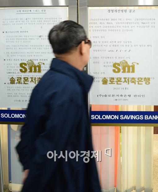 [포토] '업계1위 은행마저.. 답답한 예금주들'