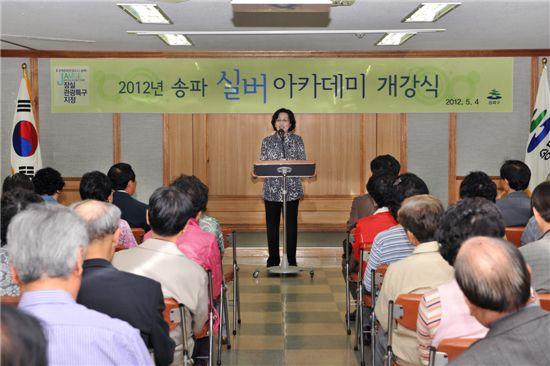 박춘희 송파구청장이 지난 4일  송파실버아카데미 개강식에 참석, 인사말을 하고 있다