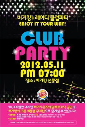 버거킹, 여성 위한 '버거퀸 파티' 개최