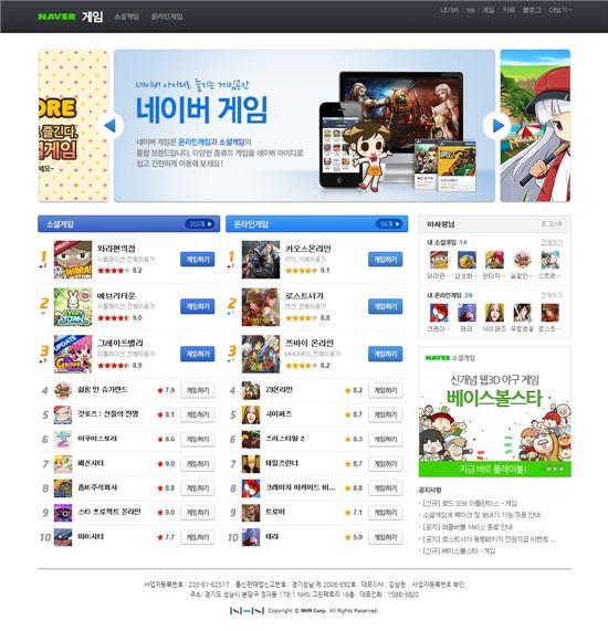 NHN, 게임 통합 브랜드 '네이버 게임' 선보여