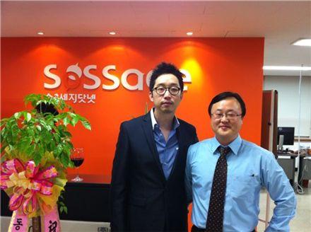 김기태(오른쪽) 소세지닷넷 대표와 송중호 대표