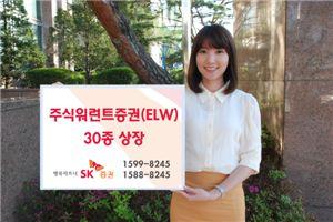 SK증권, ELW 30종 상장