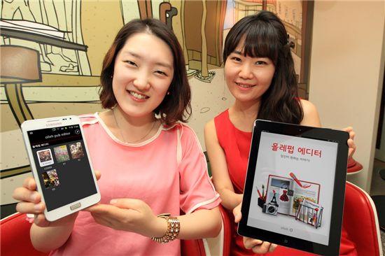 KT가 사진·글·영상 등을 스마트기기를 통해 편집해 온라인 매거진으로 출판하고, 소셜네트워크서비스(SNS)를 통해 공유할 수 있는 '올레펍 에디터(olleh pub editor)' 서비스를 시작한다.