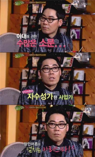 (출처: SBS '힐링캠프, 기쁘지 아니한가' 방송 화면)