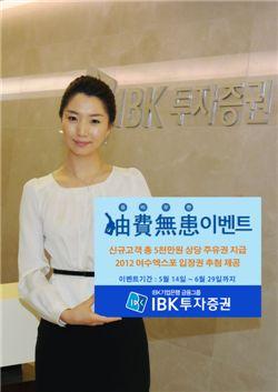 IBK투자證, '유비무환(油費無患)' 이벤트