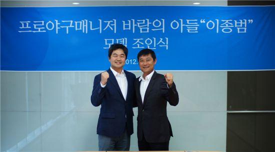 김준영 엔트리브소프트 대표(좌)가 이종범과 프로야구 매니저 모델 계약을 체결하고 있다.