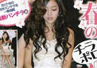 DSP, 카라 구하라를 악의적으로 보도한 일본 성인잡지 상대로 법적 대응 고려