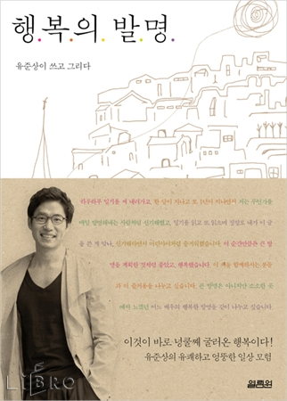 Yoo Jun-sang's essay book [Yolimwon Publishing Group]
