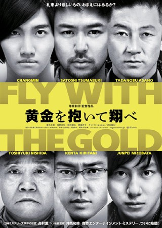 "Poster to ""FLY WITH THE GOLD"" [Official website of 'FLY WITH THE GOLD']"