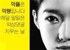 """'굿바이 악플' 초등생도 """"매월 말일은 악플 지우는 날"""""""