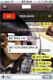 '보이스톡' 시범서비스 화면.