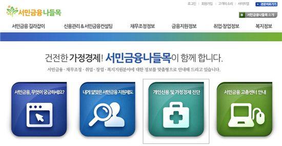 캠코의 서민금융나들목 사이트 메인화면.