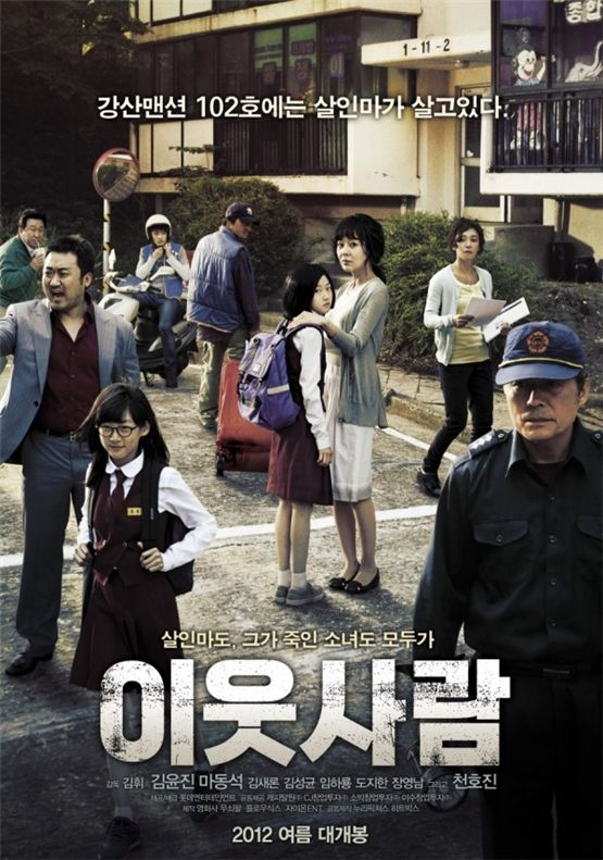 "Poster to suspense thriller ""Neighbor"" [Lotte Entertainment]"