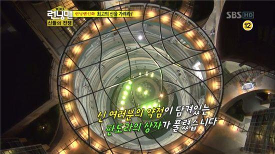 지난 24일 진행된 SBS 예능프로 런닝맨의 무대 '메세나폴리스' /
