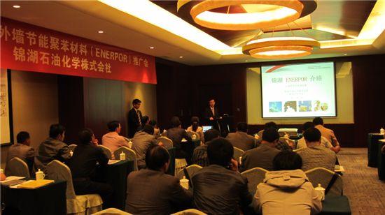 ▲금호석유화학이 중국 허베이성에서 개최한 에너포르 기술세미나 모습.
