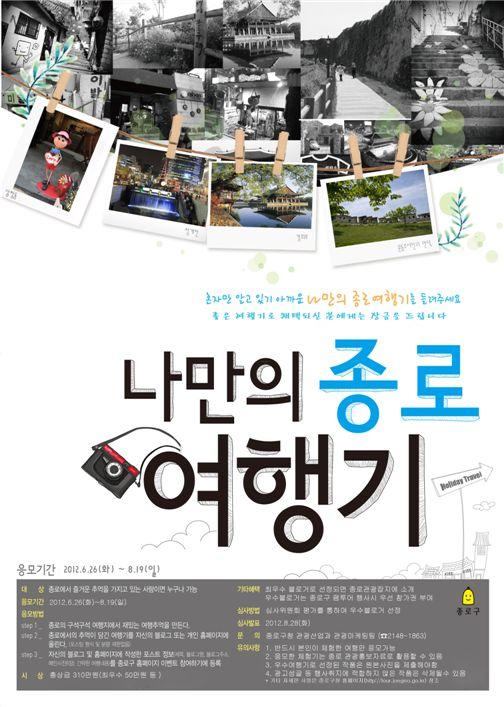 나만의 종로 여행기 공모 포스터