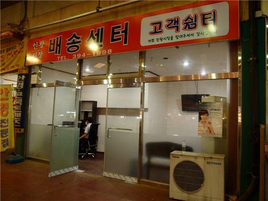 인왕시장 배송센터