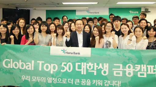 김종준 하나은행장이 28일 을지로 하나은행 본점에서 '하나 Global Top 50 대학생 금융캠퍼스' 오픈식을 가진 후 선발된 총 50명의 국내외 대학생들과 화이팅을 외치고 있다.