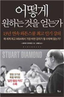 [新경영전략]교보문고 '변화'를 주제로 선택한 책은?