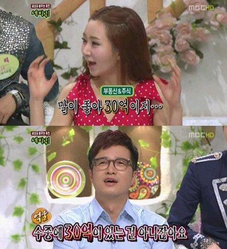 신재은 집안 언급 (출처: MBC '세바퀴')