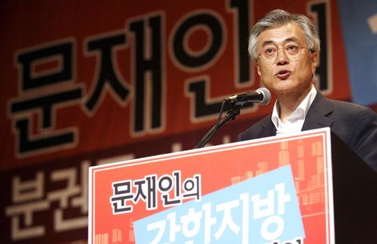 문재인 민주통합당 고문이 1일 세종시 고려대 서창캠퍼스에서 첫번째 정책선언인 '강한지방선언'을 발표하고 있다.