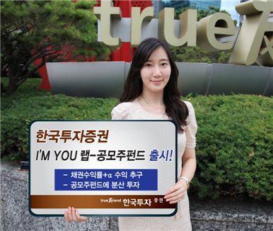 한국투자證, 'I'M YOU 랩-공모주펀드' 출시