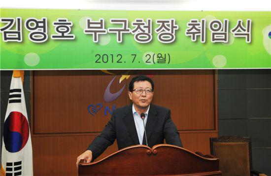 김영호 노원구 부구청장이 2일 취임식을 가졌다.
