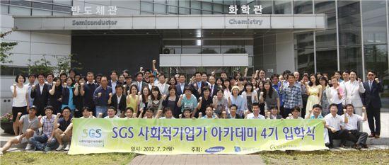 삼성이 성균관대학교, 경기도와 함께 SGS사회적기업가 아카데미 4기 입학식을 개최했다.
