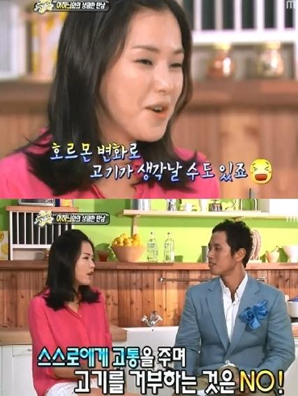이하늬 심경고백 (출처: MBC '섹션TV 연예통신')