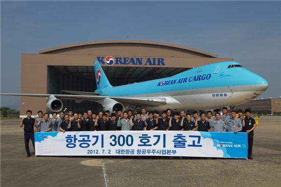대한항공은 2일 부산 테크센터에서 항공기 도장 300호기 출고 행사를 실시했다. 대한항공 테크센터 임직원들이 이날 출고된 300번째 도장 항공기(B747-400F) 앞에서 기념 사진을 촬영하고 있다.