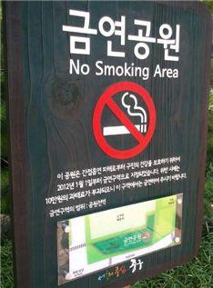 ▲ 저동 어린이공원 입구에 금연공원임을 알리는 표지판이 설치돼 있다.