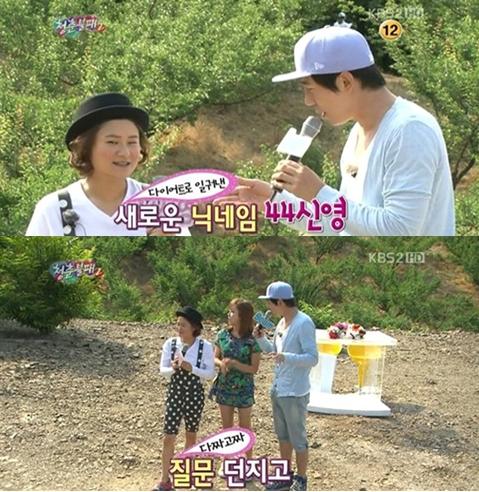 김신영 44 사이즈 (출처: KBS 2TV '청춘불패2')