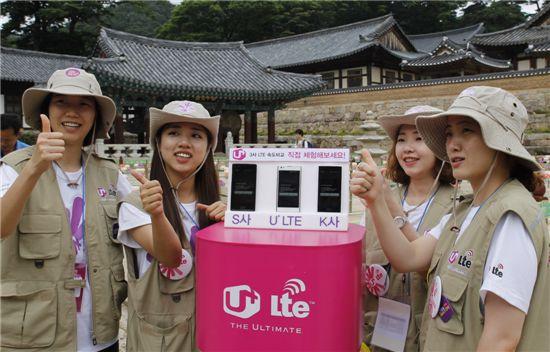 읍면 문화재 지도 완성하라..'U+LTE 어메이징 레이스'