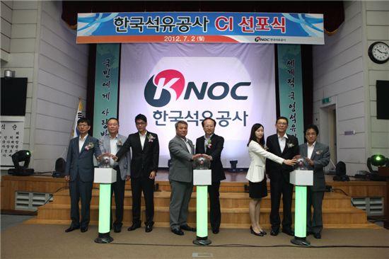 한국석유공사, 18년 만에 새로운 CI 선포