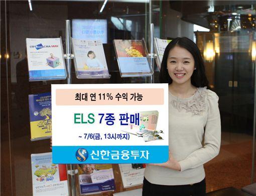 신한금융투자, ELS 7종 310억 규모 판매
