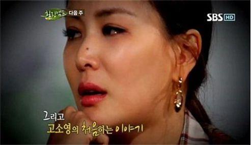 (사진: SBS '힐링캠프, 기쁘지 아니한가')