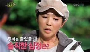 고두심 루머 해명(사진: SBS '힐링캠프, 기쁘지 아니한가')