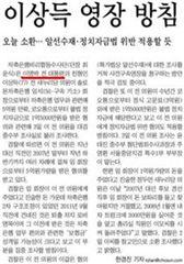 ▲ 문제가 된 조선일보 1면 기사. '이명박 전 대통령'이라고 잘못 표기했다.