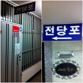 ▲ 쇠창살에 철문이 있는 '옛날식' 전당포 참고(아시아경제DB)
